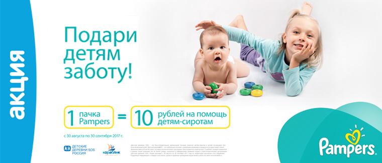 Акция с Pampers